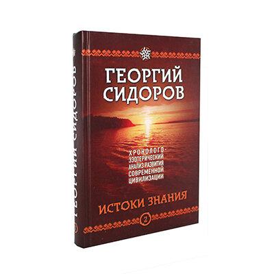 СИДОРОВ ХРОНОЛОГО ЭЗОТЕРИЧЕСКИЙ АНАЛИЗ КНИГА 2 СКАЧАТЬ БЕСПЛАТНО